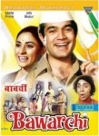 Bawarchi (1972): Celebrating Simplicity And Values