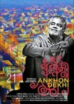 Ankhon Dekhi Review: An Enjoyable Real World